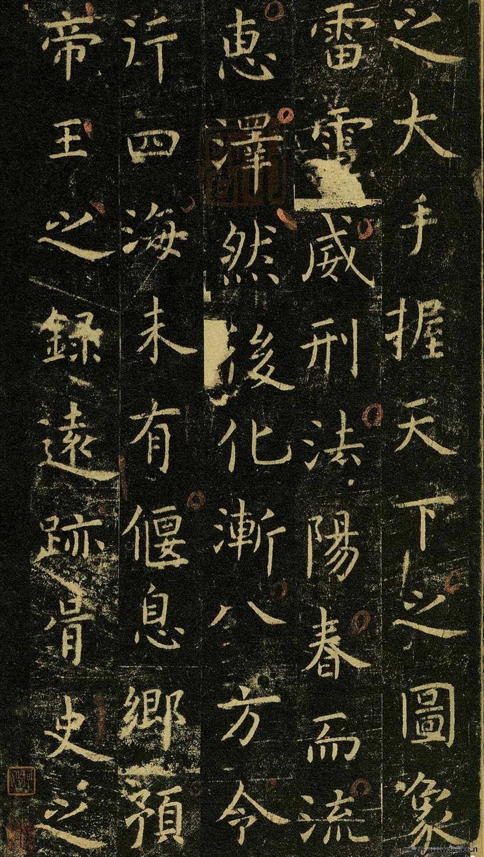 唐代虞世南《孔子庙堂碑》(彩版二种)0004作品欣赏