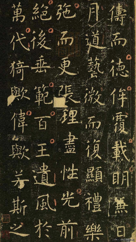 唐代虞世南《孔子庙堂碑》(彩版二种)0005作品欣赏