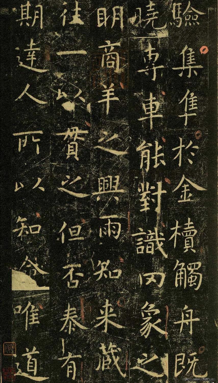 唐代虞世南《孔子庙堂碑》(彩版二种)0011作品欣赏