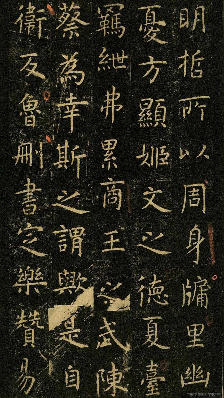 唐代虞世南《孔子庙堂碑》(彩版二种)0012作品欣赏