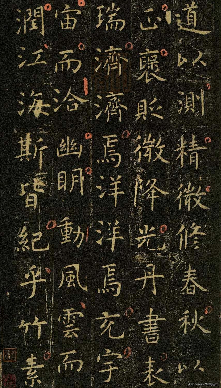 唐代虞世南《孔子庙堂碑》(彩版二种)0013作品欣赏