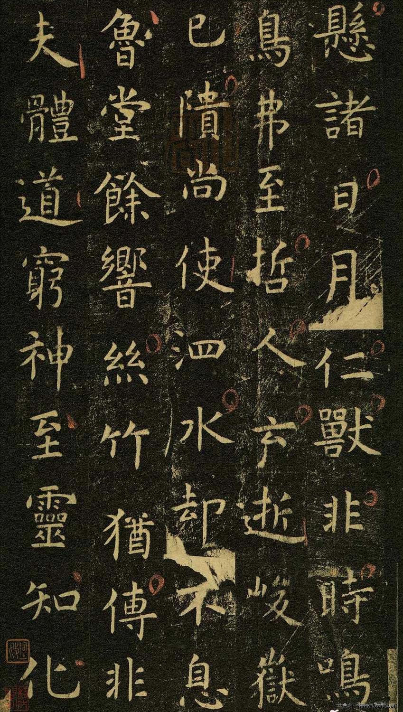 唐代虞世南《孔子庙堂碑》(彩版二种)0014作品欣赏