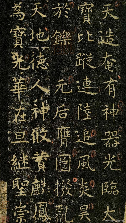 唐代虞世南《孔子庙堂碑》(彩版二种)0020作品欣赏