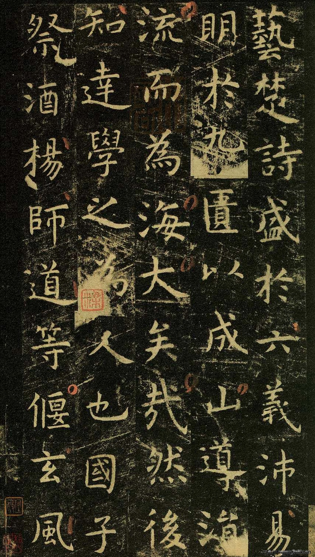 唐代虞世南《孔子庙堂碑》(彩版二种)0023作品欣赏