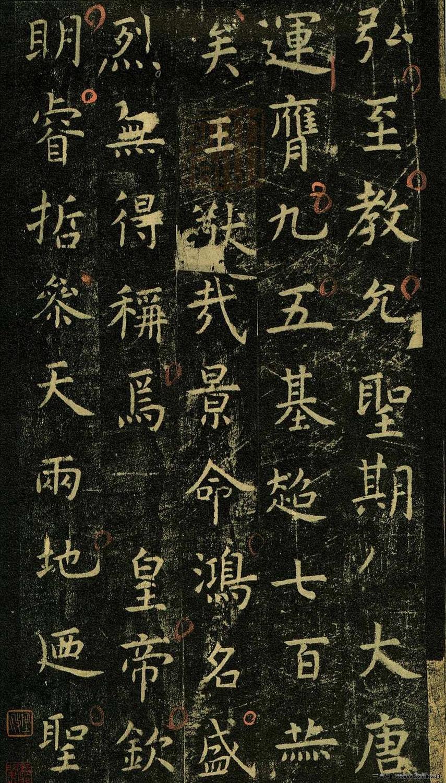 唐代虞世南《孔子庙堂碑》(彩版二种)0028作品欣赏