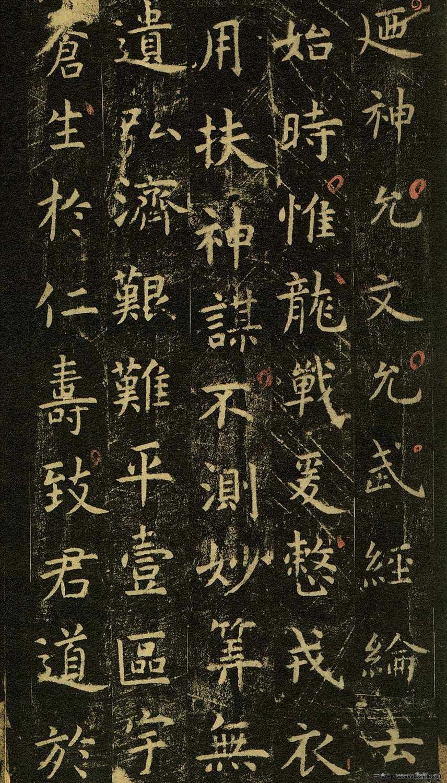 唐代虞世南《孔子庙堂碑》(彩版二种)0029作品欣赏