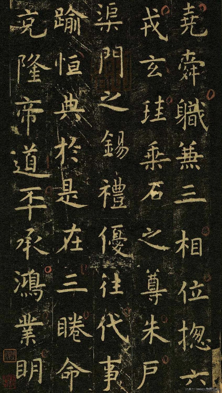 唐代虞世南《孔子庙堂碑》(彩版二种)0030作品欣赏