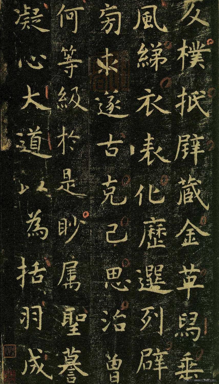 唐代虞世南《孔子庙堂碑》(彩版二种)0035作品欣赏