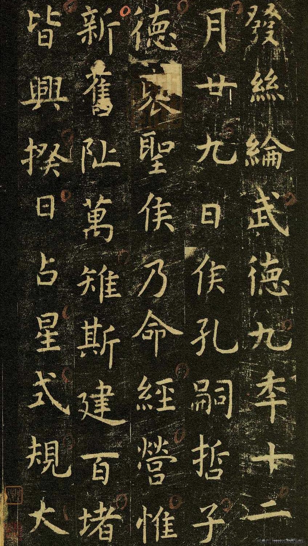 唐代虞世南《孔子庙堂碑》(彩版二种)0037作品欣赏