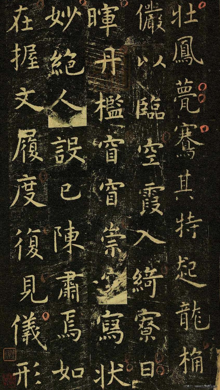 唐代虞世南《孔子庙堂碑》(彩版二种)0038作品欣赏