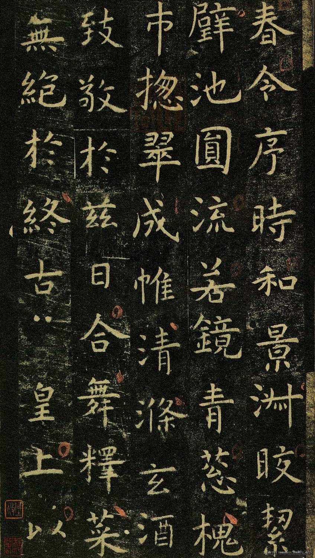 唐代虞世南《孔子庙堂碑》(彩版二种)0040作品欣赏