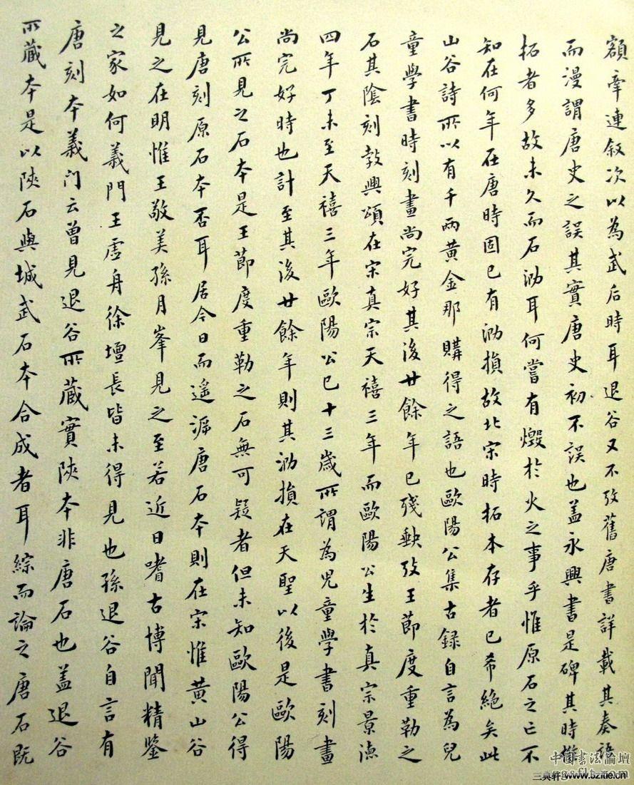 唐代虞世南《孔子庙堂碑》(彩版二种)0049作品欣赏