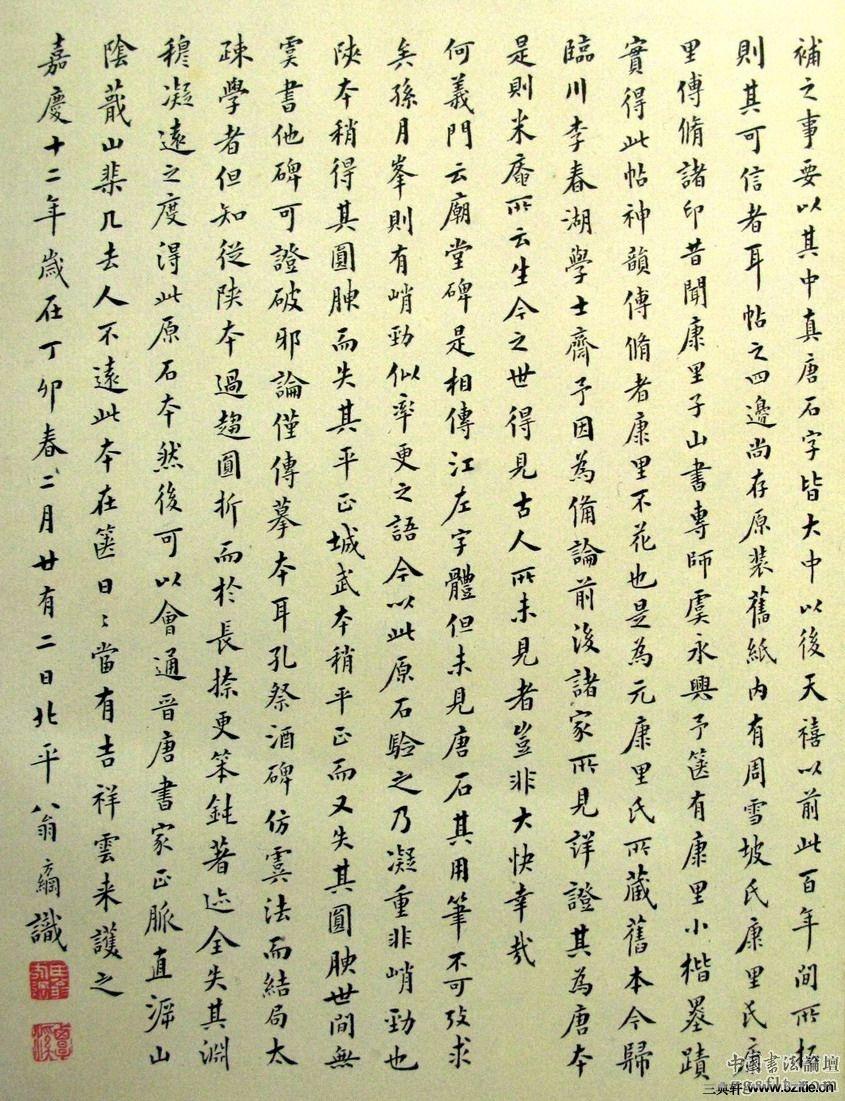 唐代虞世南《孔子庙堂碑》(彩版二种)0051作品欣赏