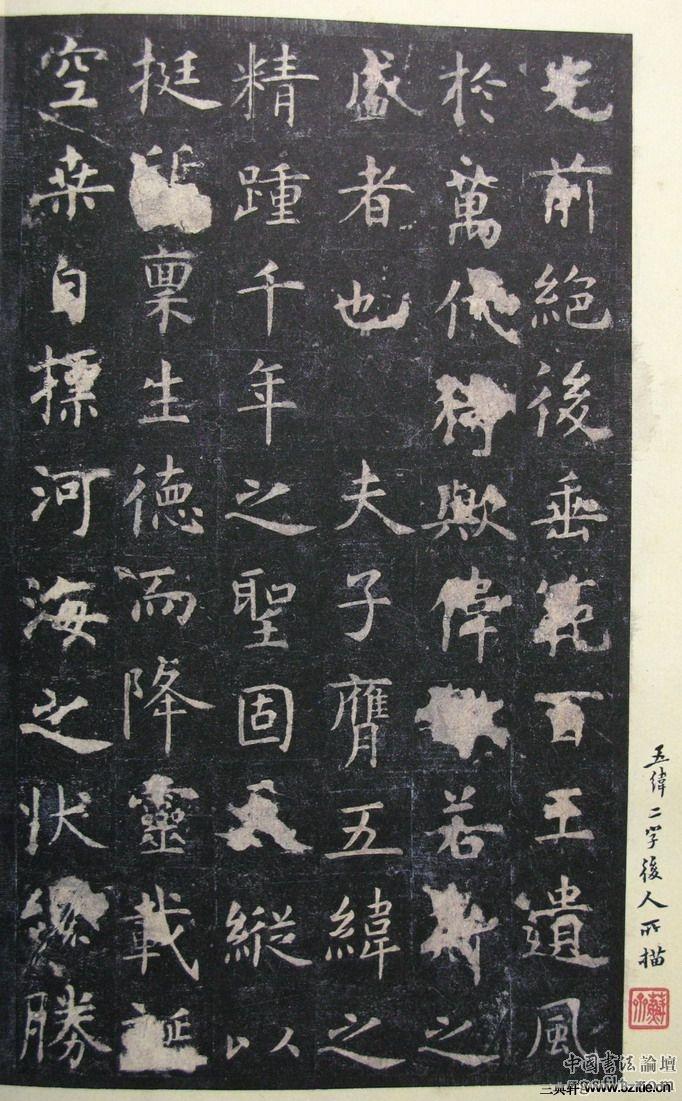 唐代虞世南《孔子庙堂碑》(彩版二种)0056作品欣赏