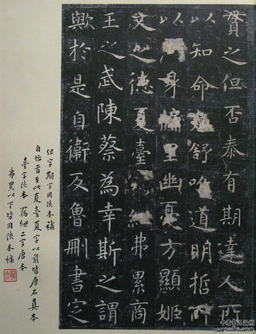 唐代虞世南《孔子庙堂碑》(彩版二种)0061作品欣赏