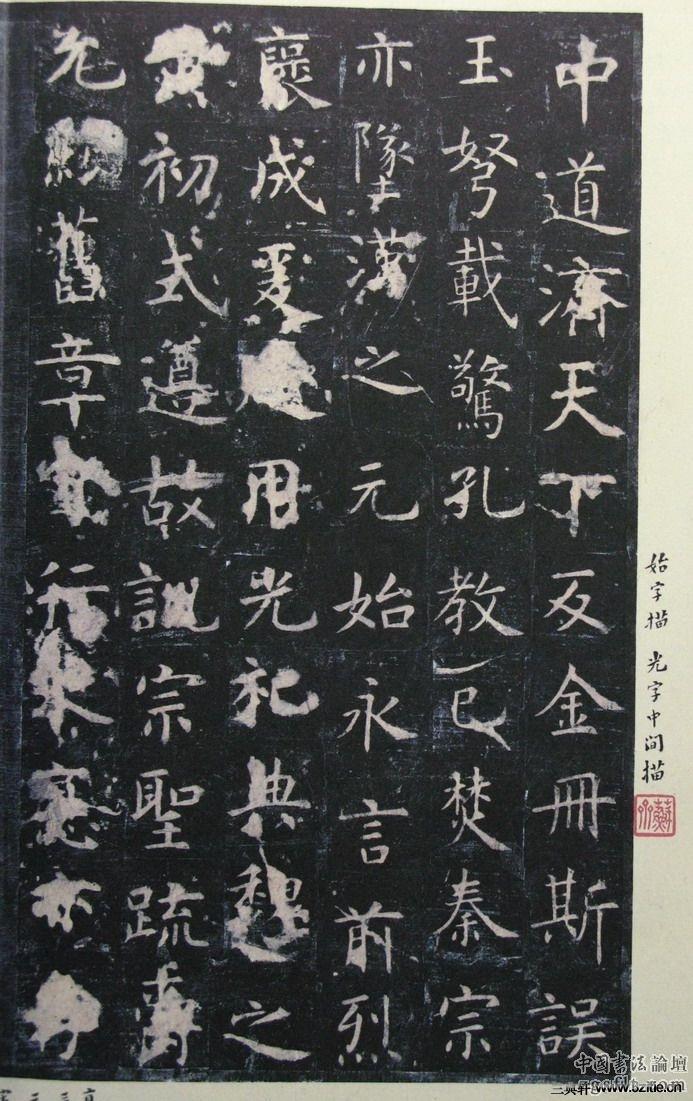 唐代虞世南《孔子庙堂碑》(彩版二种)0064作品欣赏