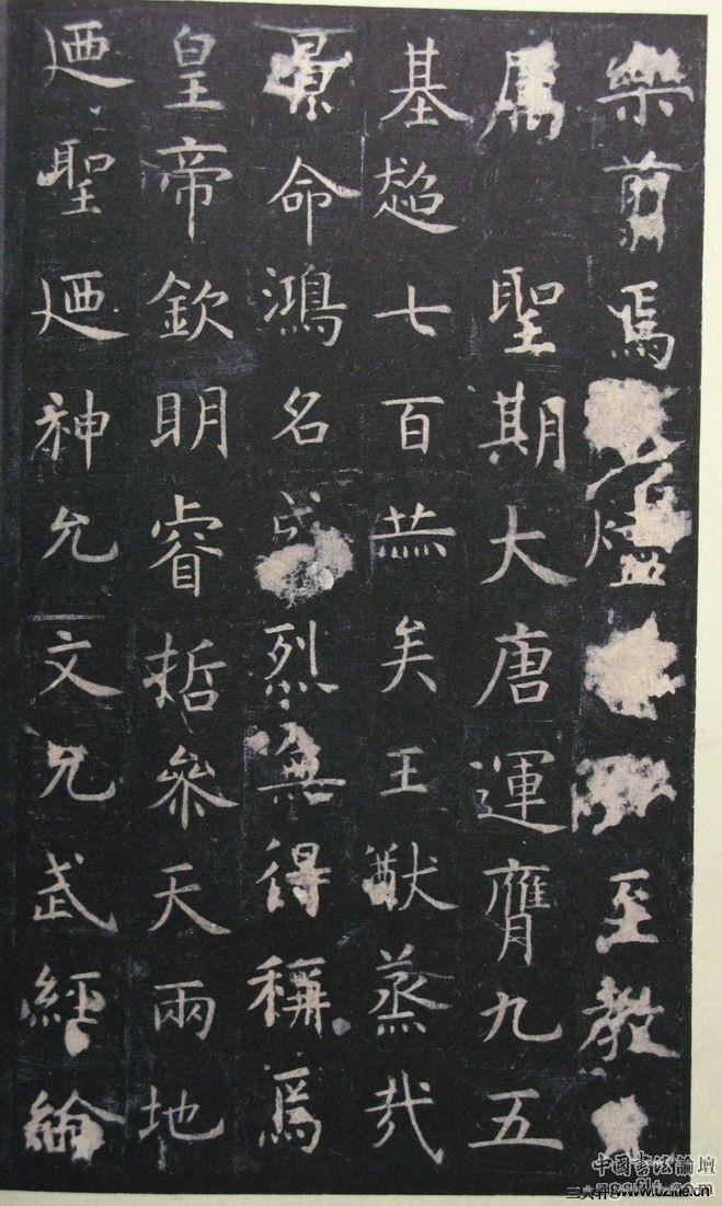 唐代虞世南《孔子庙堂碑》(彩版二种)0066作品欣赏