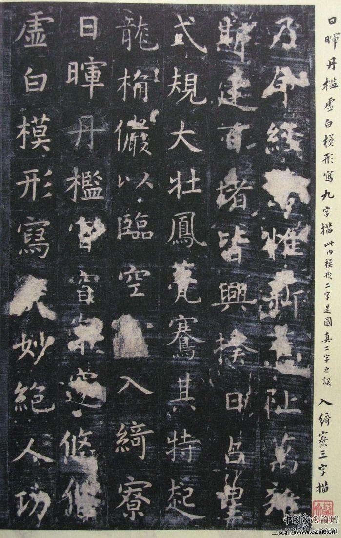 唐代虞世南《孔子庙堂碑》(彩版二种)0074作品欣赏