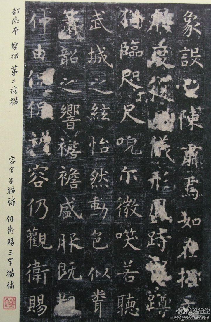 唐代虞世南《孔子庙堂碑》(彩版二种)0075作品欣赏