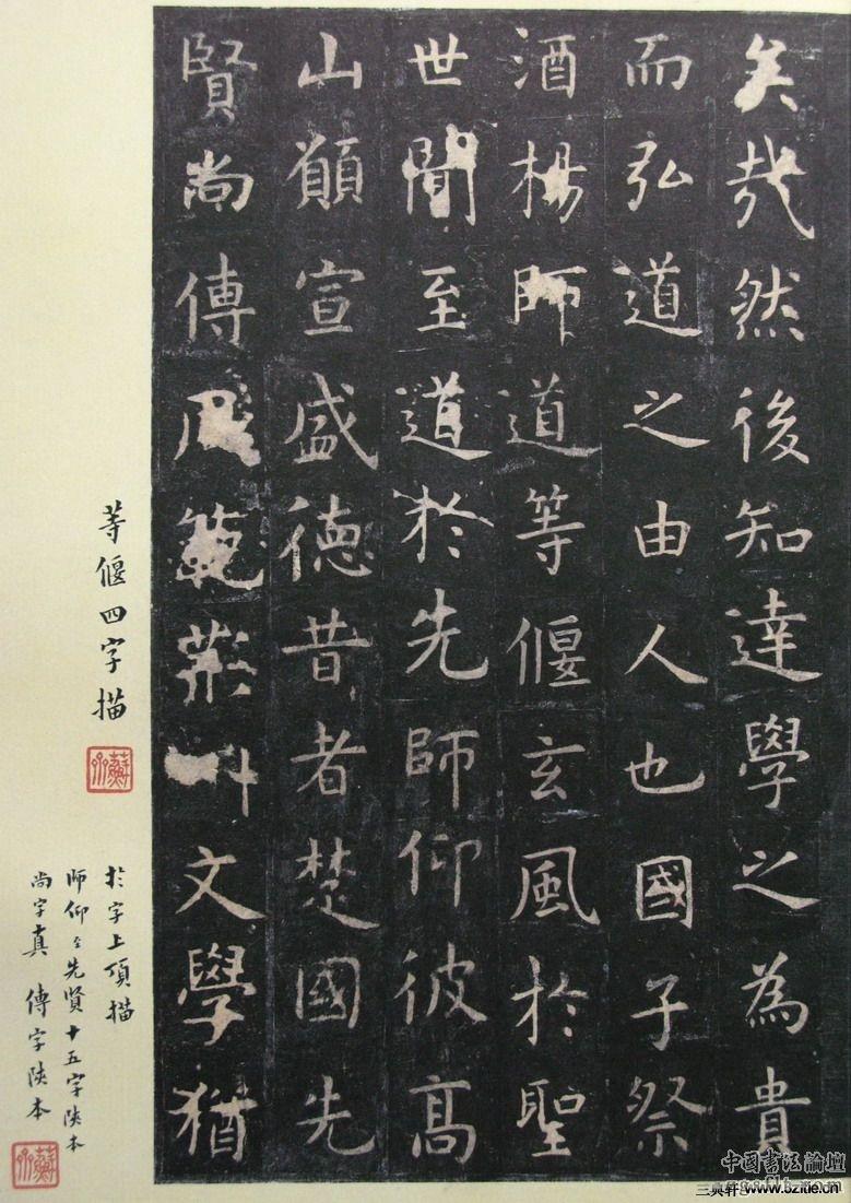 唐代虞世南《孔子庙堂碑》(彩版二种)0079作品欣赏