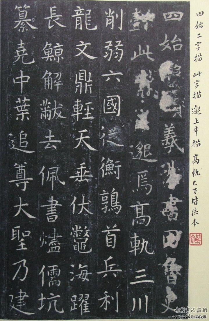 唐代虞世南《孔子庙堂碑》(彩版二种)0082作品欣赏