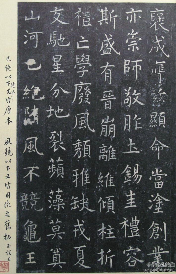 唐代虞世南《孔子庙堂碑》(彩版二种)0083作品欣赏