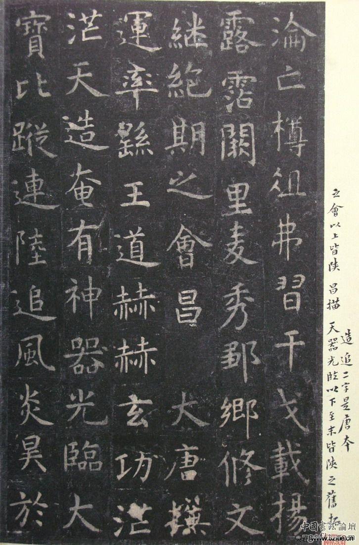 唐代虞世南《孔子庙堂碑》(彩版二种)0084作品欣赏
