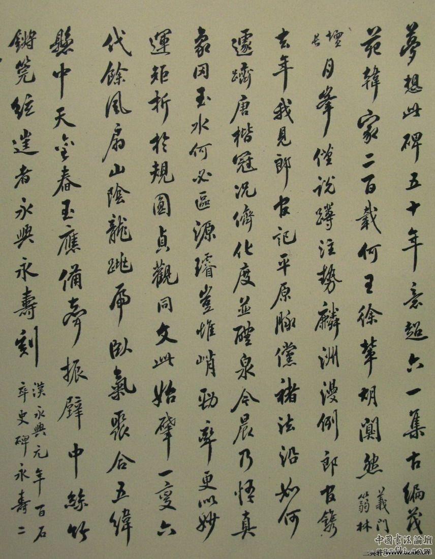 唐代虞世南《孔子庙堂碑》(彩版二种)0088作品欣赏