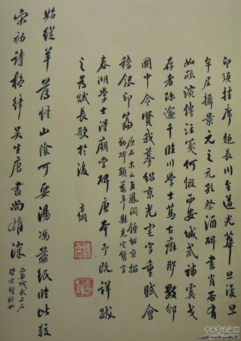唐代虞世南《孔子庙堂碑》(彩版二种)0090作品欣赏