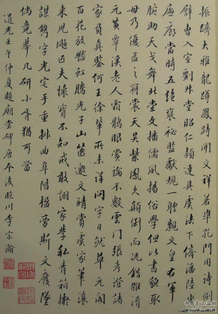 唐代虞世南《孔子庙堂碑》(彩版二种)0093作品欣赏