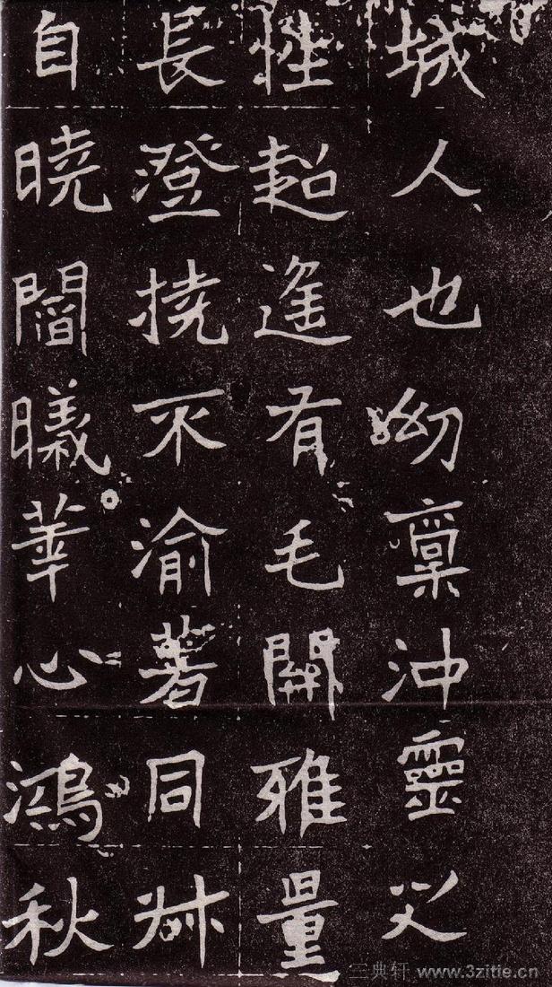 (北魏)楷书_处士王基墓志铭0002作品欣赏