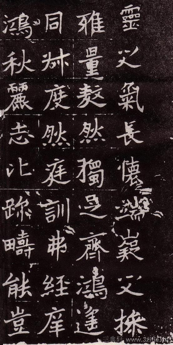 (北魏)楷书_处士王基墓志铭0003作品欣赏