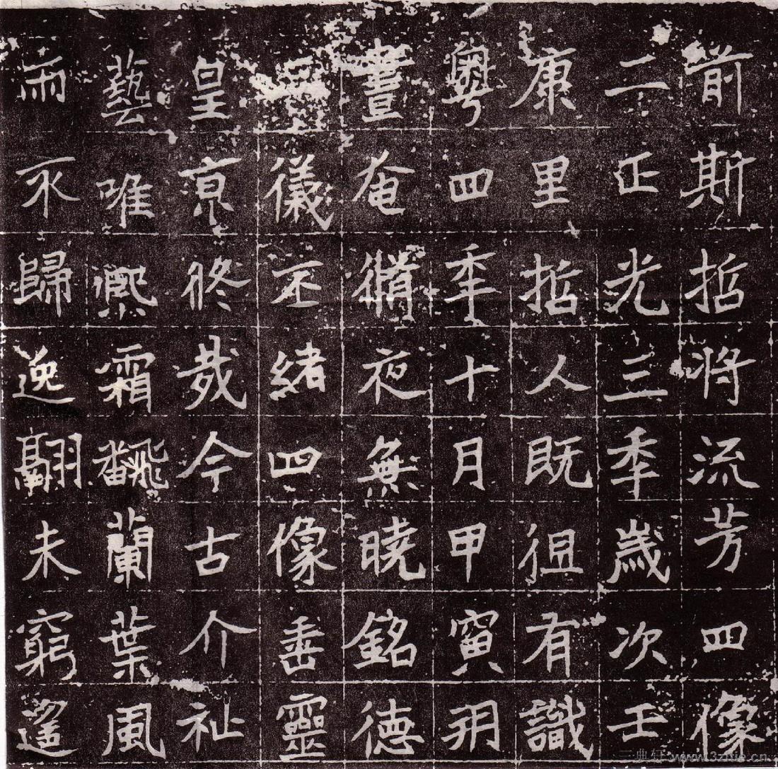 (北魏)楷书_处士王基墓志铭0004作品欣赏