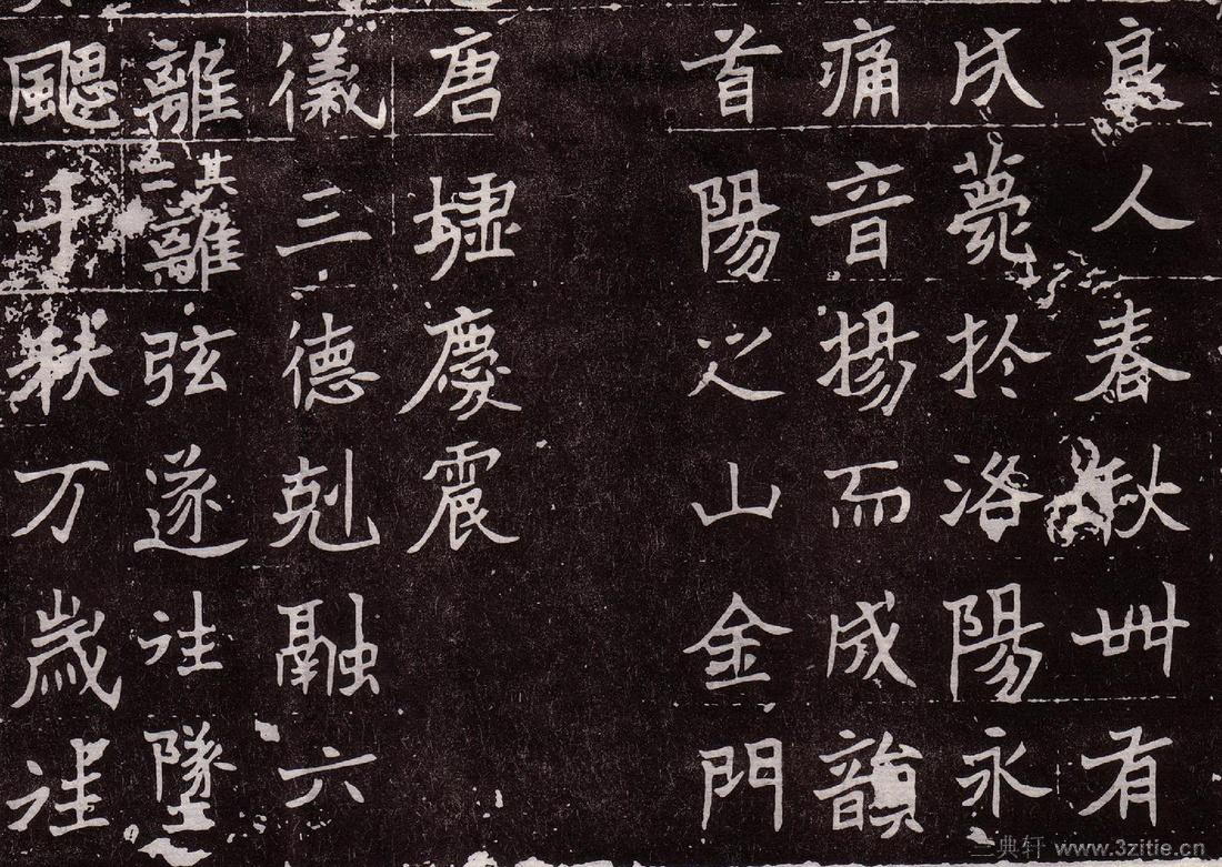 (北魏)楷书_处士王基墓志铭0006作品欣赏