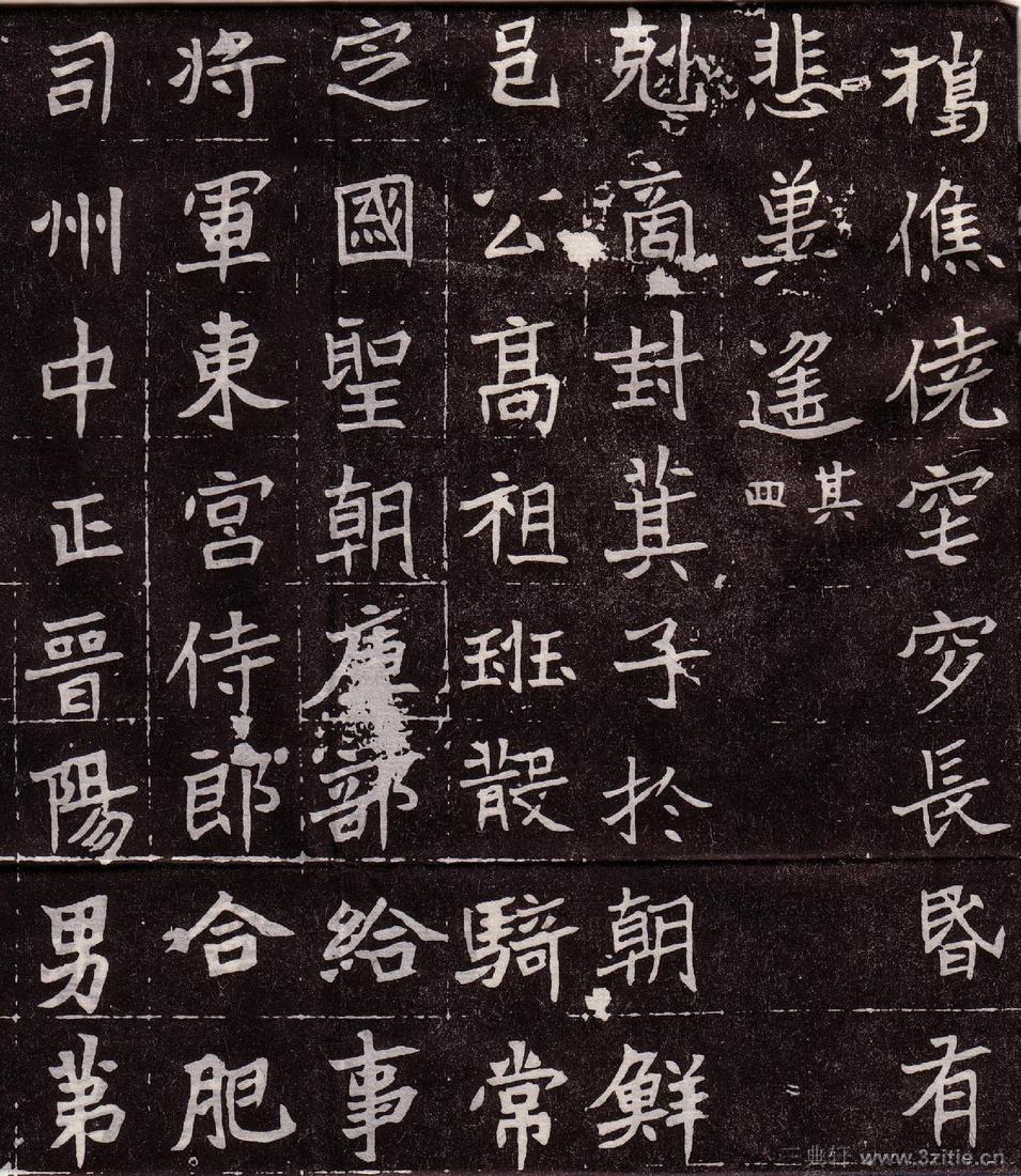 (北魏)楷书_处士王基墓志铭0008作品欣赏