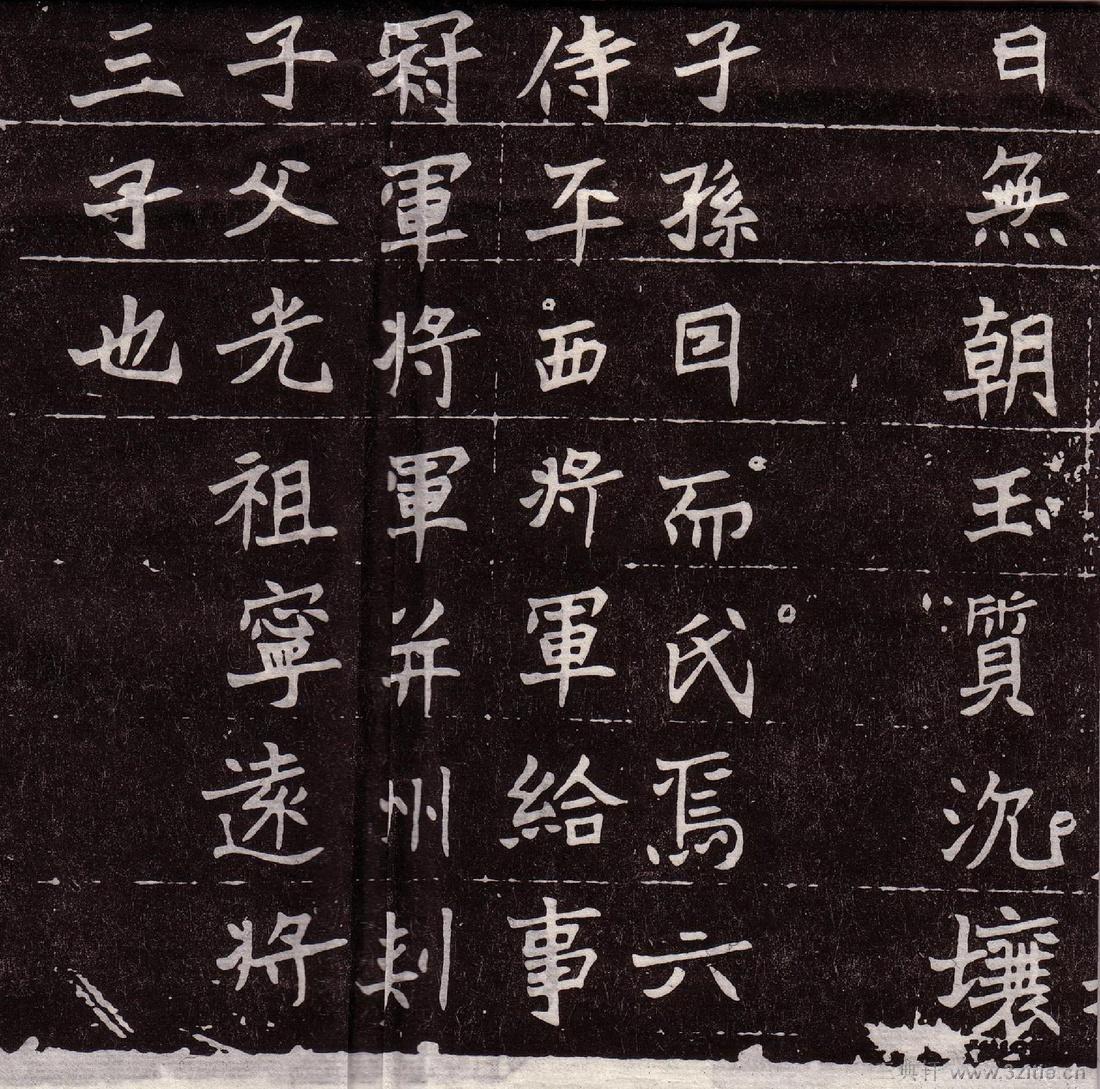 (北魏)楷书_处士王基墓志铭0009作品欣赏