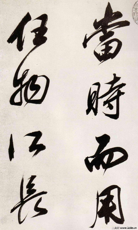 晴空月儿明 陶笛谱-董其昌 行书 羽扇 书法