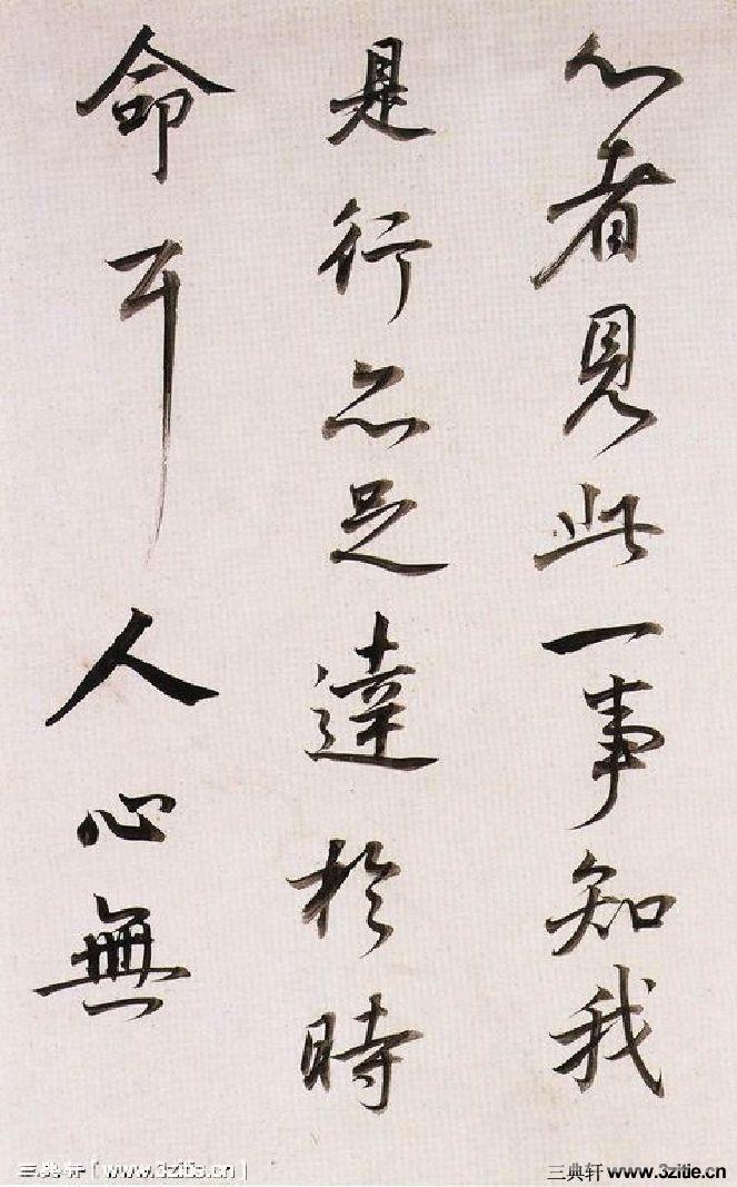 (明)董其昌行书临颜真卿书0003作品欣赏