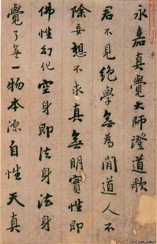 (明)憨山行书永嘉真觉证道歌.pdf0001作品欣赏