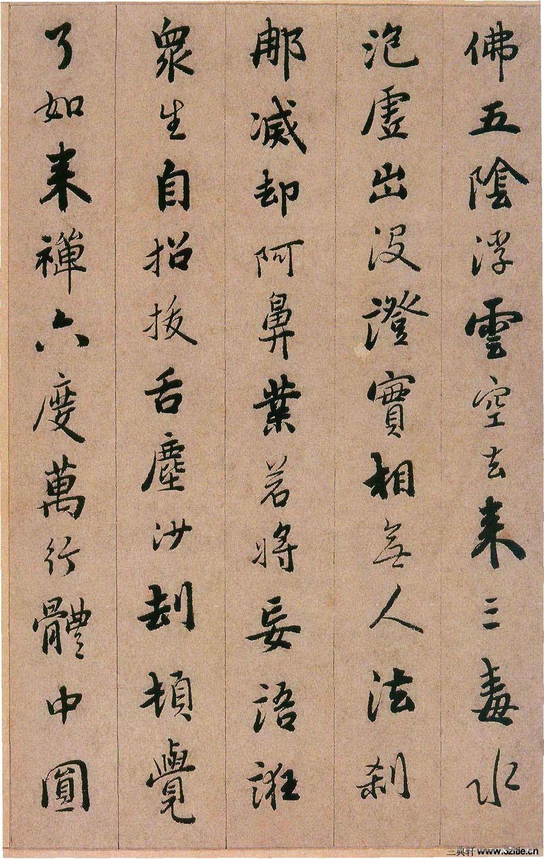 (明)憨山行书永嘉真觉证道歌.pdf0002作品欣赏
