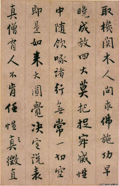 (明)憨山行书永嘉真觉证道歌.pdf0004作品欣赏