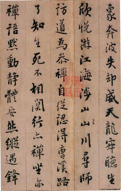 (明)憨山行书永嘉真觉证道歌.pdf0010作品欣赏