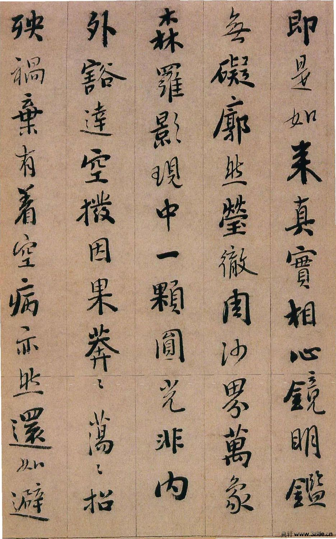 (明)憨山行书永嘉真觉证道歌.pdf0015作品欣赏