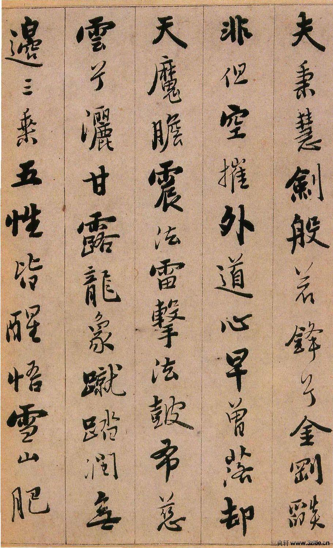 (明)憨山行书永嘉真觉证道歌.pdf0017作品欣赏
