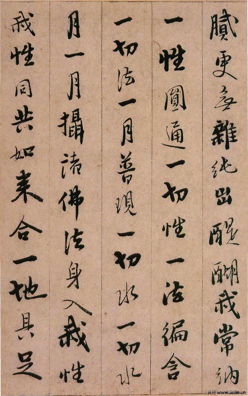 (明)憨山行书永嘉真觉证道歌.pdf0018作品欣赏