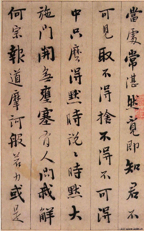(明)憨山行书永嘉真觉证道歌.pdf0020作品欣赏