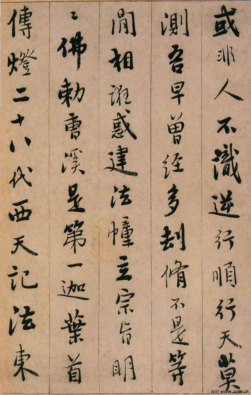 (明)憨山行书永嘉真觉证道歌.pdf0021作品欣赏