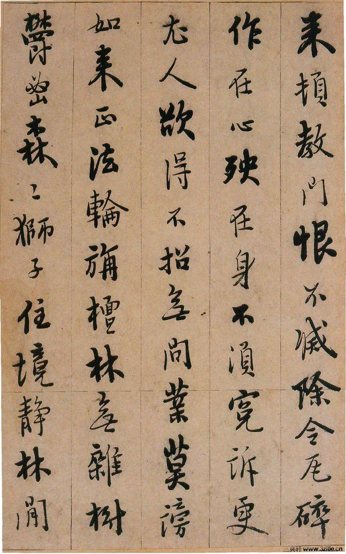(明)憨山行书永嘉真觉证道歌.pdf0024作品欣赏