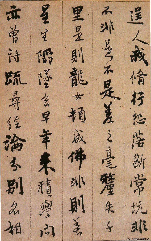 (明)憨山行书永嘉真觉证道歌.pdf0026作品欣赏
