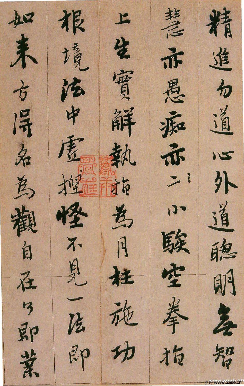 (明)憨山行书永嘉真觉证道歌.pdf0028作品欣赏